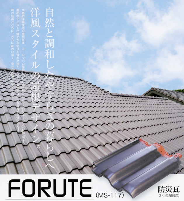 FORUTE イメージ.png